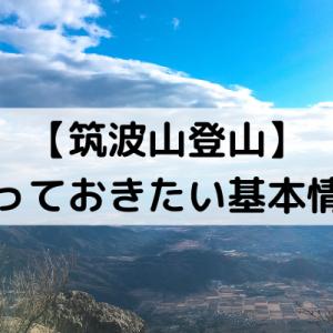 【はじめての筑波山登山】知っておきたい基本情報