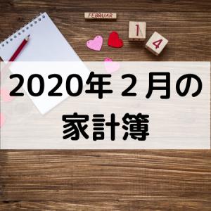2020年2月の家計簿