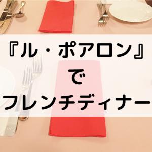 【水戸】フレンチレストラン「ル・ポアロン」で記念日ディナー