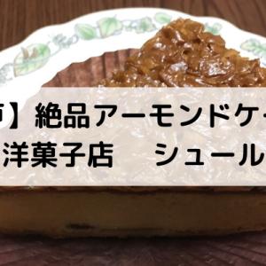 【水戸】絶品アーモンドケーキ!洋菓子店『シュール』