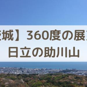 【茨城】360度の展望!日立の助川山でハイキング