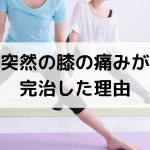 【運動習慣あり20代】突然の膝の痛みが完治した理由