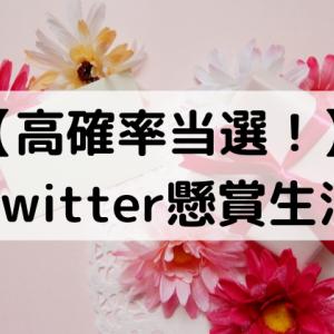 【高確率当選!】Twitter懸賞生活
