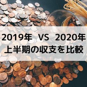 2019年と2020年の上半期収支を比較してみた