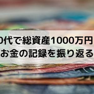 20代で総資産1000万円達成!お金の記録を振り返る