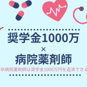 薬学部卒業!新卒病院薬剤師の給料で奨学金1000万円を返済できるか