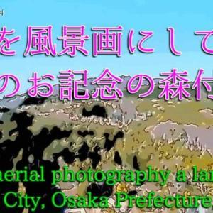 みのお記念の森 でドローン空撮DJIアニメ加工 日本大阪府箕面市