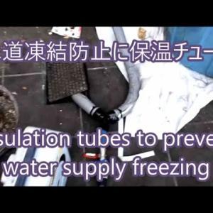 ベランダバルコニーの水道凍結に素人水道工事DIYで保温材防寒対策