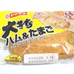 ナイスボリューム!山崎製パンの「大きなハム&たまご」を実食&評価