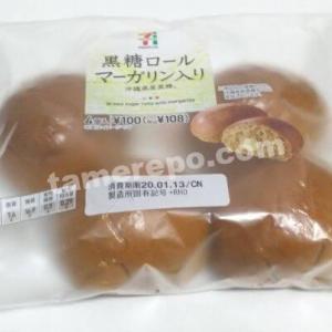 【セブンプレミアム】黒糖ロールマーガリン入りを購入&レポート