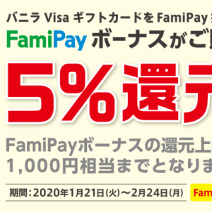 バニラVisaとFamiPayのキャンペーン!FamiPay払いでバニラVisa5%還元