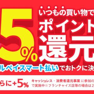 メルペイスマート払いで5%還元が50%に拡大!メルペイが超高還元に!