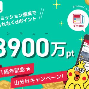 dmnenuニュースアプリで3900万ポイントの山分けキャンペーン実施