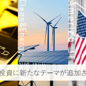 dポイント投資(テーマ投資)に3つのテーマが新しく追加!金、クリーン・エネルギー、米国大型株