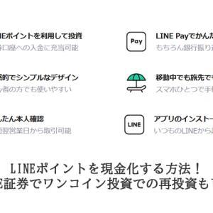 LINEポイントをLINE証券を使って現金化する方法。スマート投資を併用してポイント再投資も可能