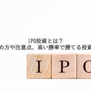 IPO投資とは?始め方や注意点、高い勝率で勝てる投資術
