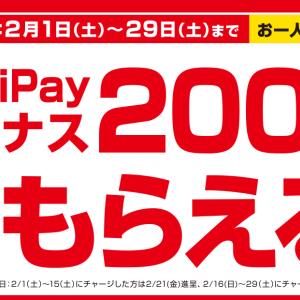<2020年2月限定>FamiPay5000円の現金チャージで200円分の追加ボーナス、最大8%還元