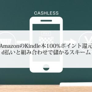 AmazonのKindle本100%ポイント還元の商品をd払いで購入して得する方法