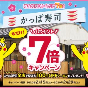 <2020年2月15日~29日>かっぱ寿司でdポイントカード7倍!d払い、auPAYのキャンペーン併用可能