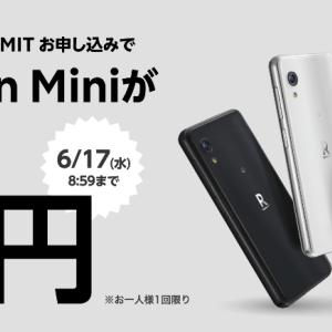 楽天モバイル Rakuten Miniが1円。300万名の1年無料も対象なので1年解約でほぼタダ?