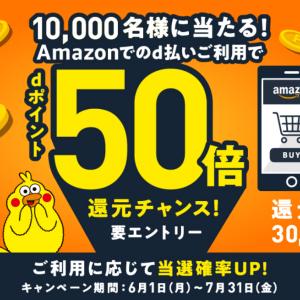 Amazonでのd払いでdポイント50倍還元チャンス!d曜日併用がお得