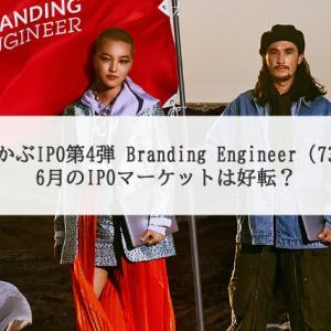 ひとかぶIPO第4弾 Branding Engineer(7352)。6月のIPOマーケットは好転?