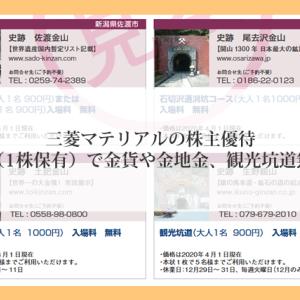 三菱マテリアルの株主優待(端株優待)は金貨(地金)購入優待と観光坑道無料券