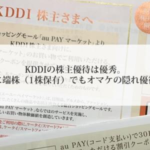 KDDIの株主優待は優秀、さらに端株(1株保有)でもオマケの隠れ優待アリ