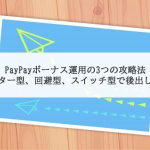 PayPayボーナス運用の3つの攻略法、待ち伏せ型、回避型、スイッチ型で月曜限定の後出し投資