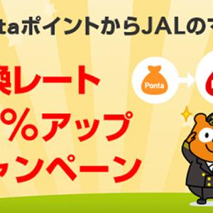 PontaポイントのJALマイル交換が20%レートアップ(8/31まで)。dポイントもお得に交換可能