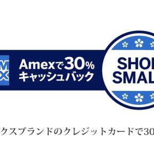 家中のAmexブランドのクレカを探そう!対象店舗で30%キャッシュバックスタート