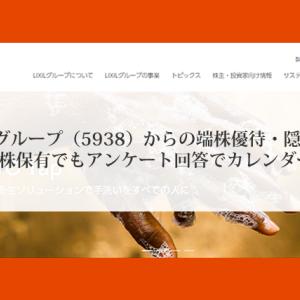 LIXILグループ(5938)からの端株優待・隠れ優待、1株保有でもアンケート回答でカレンダー