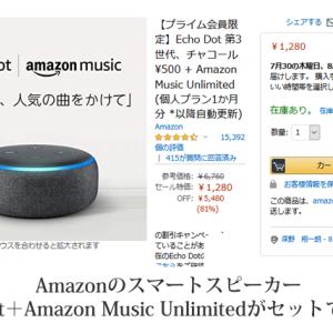 Amazon Echo Dot + Music Unlimitedのセットで1,280円の超セール!これはお買い得