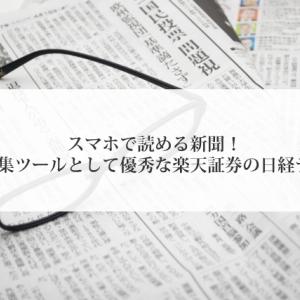 スマホで読める新聞!情報収集ツールとして優秀な楽天証券の日経テレコン