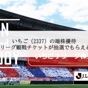 いちご(2337)の端株優待、Jリーグ観戦チケットが抽選でもらえる