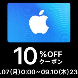 【本日最終日】5000円以上のApp Store & iTunes ギフトカードが10%オフ。楽天スーパーセール