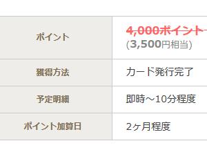 <9月22日まで>VISA LINE Payクレジットカードがポイントサイトに初登場!ちょびリッチが最高3500円還元