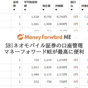 SBIネオモバイル証券(ネオモバ)の口座管理はマネーフォワードMEとの連携が最高に便利