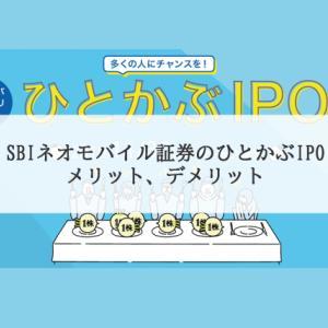 SBIネオモバイル証券「ひとかぶIPO」のメリット、デメリット