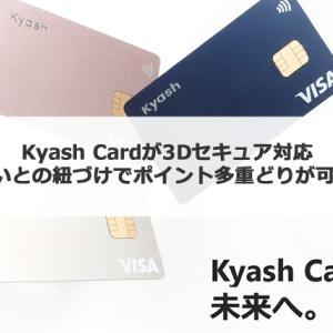 d払いとKyash Cardの紐づけOK!ポイント3重取りが可能な活用法と注意点