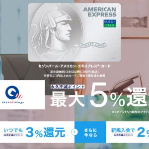セゾンパールがQUICPayで常時3%還元の高還元率カード。永久不滅ポイントがモリモリ貯まる