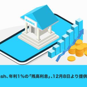 Kyashが残高に対して年利1%の残高利息を提供。そのリスクと注意点