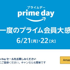 <2021年>Amazonプライムデーでやるべきキャンペーンの一覧と攻略