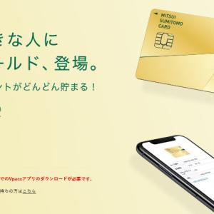 三井住友カードゴールドNLが誕生!1度きりの100万円利用で永久年会費無料、SBI証券もお得なクレカに