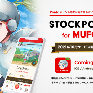 STOCKPOINT for MUFGはゲームっぽい雰囲気で面白そうな株式ポイント運用サービス。事前キャンペーンスタート!