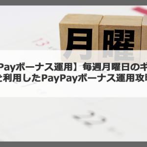 【PayPayボーナス運用】毎週月曜日朝7時のギャップを利用したPayPayボーナス運用攻略