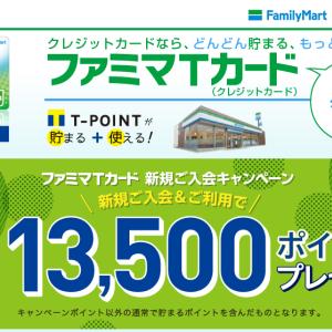 ファミマTカードのキャンペーンを攻略、FamiPayチャージに使えるお得なクレジットカード
