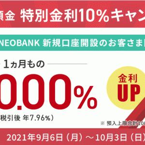 提携NEOBANKで円定期預金特別金利10%キャンペーン。1か月だけだけど余裕資金があればお得♪