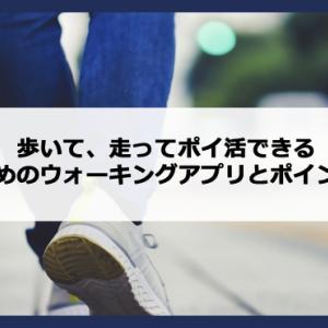 歩いてポイ活できる。おすすめのウォーキングアプリの評価と招待コード