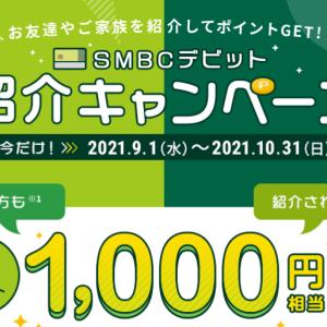 SMBCデビット紹介キャンペーンスタート!お手軽にVポイント1000円分が獲得可能